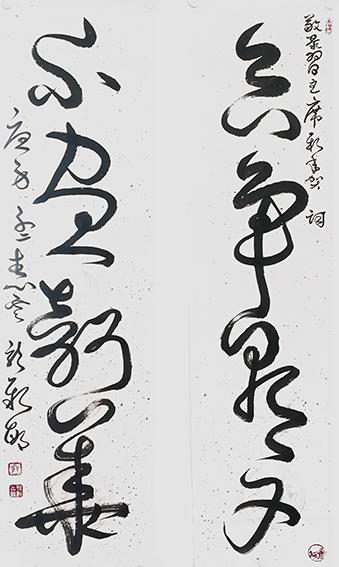 顾新敏作品 《只争朝夕,不负韶华》.jpg