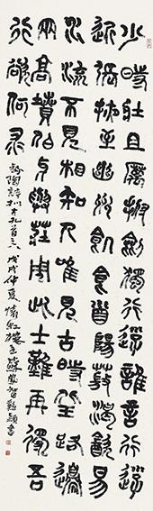 苏凤智作品 篆书《陶渊明诗》规格:180cmx48cm.jpg