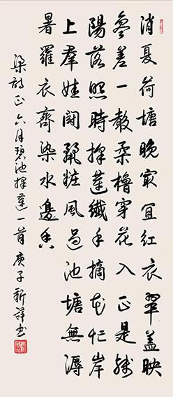 谢新辞作品7 梁诗正《碧池采莲》.jpg