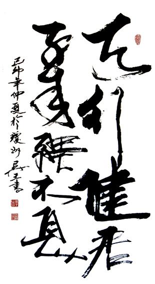 吴王作品 行草《天行健,君子自强不息》规格:138cmx69cm.jpg