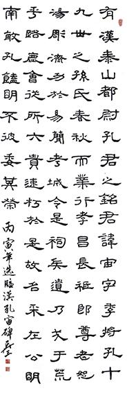 吴王作品 隶书《孔宙碑》规格:180cmx49cm.jpg