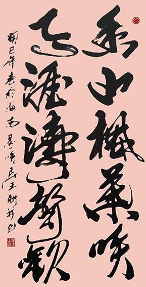 吴王作品 自撰联行草 《香山枫叶笑,天涯涛声欢》规格:180cmx97cm.jpg