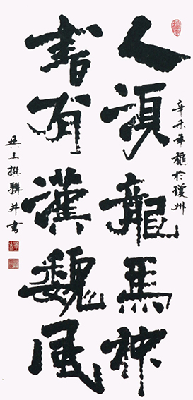 吴王作品 自撰联魏碑隶行楷4体字《人须龙马神,书有汉魏风》规格:138cmx69cm.jpg