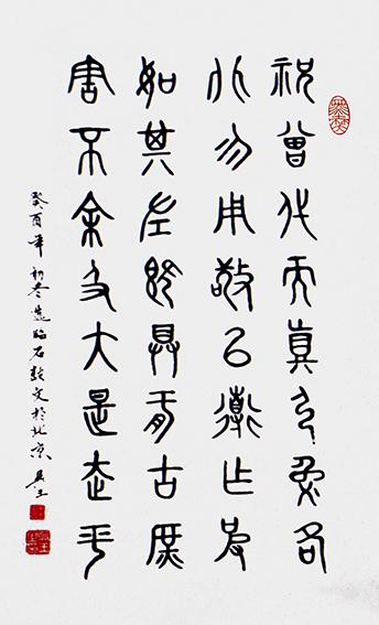 吴王作品《小篆字》规格:100cmx55cm.jpg
