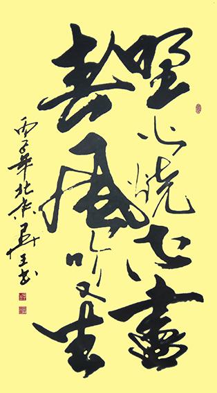 吴王作品《野火烧不尽,春风吹又生》规格:138cmx69cm.jpg