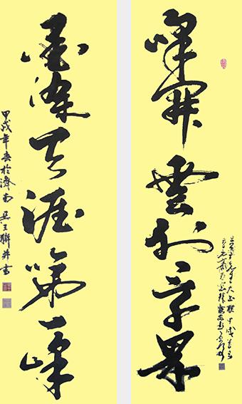 吴王作品自撰联《笔开云外三千界,墨染天涯第一峰》规格:180cmx49cmx2.jpg