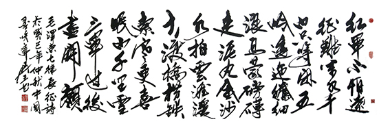 吴王作品 《七律 长征》规格:234cmx129cm.jpg