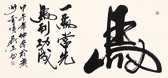 吴王作品《马到成功》规格:138cmx69cm.jpg