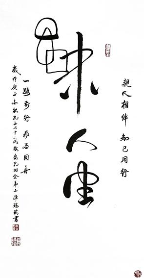 陈瑞琪作品1《本味人生》.jpg