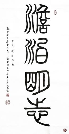 陈瑞琪作品3《淡泊明志》.jpg