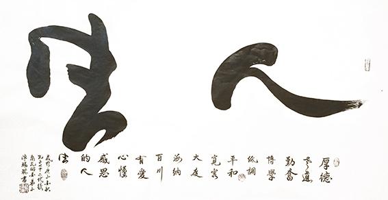 陈瑞琪作品8《人生》.jpg