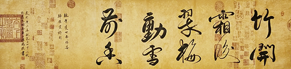 陈瑞琪作品11《竹开霜后翠 梅动雪前香》.jpg