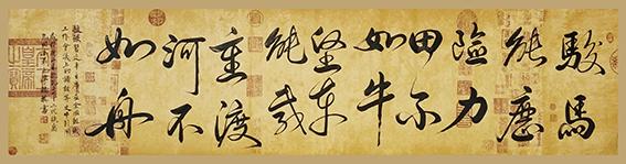 陈瑞琪作品13《骏马能历险 力田不如牛 坚车能载重 渡河不如舟》.jpg