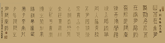 陈瑞琪作品14 铁线篆书体 唐 刘禹锡《陋室铭》.jpg