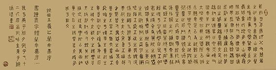 陈瑞琪作品15 锺鼎文书体《晋 王羲之 兰亭集序》之一.jpg