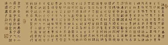 陈瑞琪作品16 甲骨文书体《晋 王羲之 兰亭集序》之二.jpg