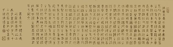 陈瑞琪作品17 秦篆书体《晋 王羲之 兰亭集序》之三.jpg