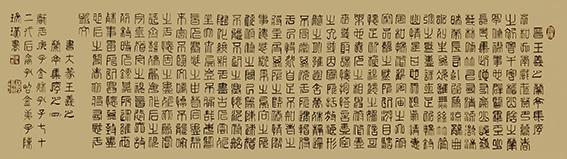 陈瑞琪作品18 大篆书体《晋 王羲之 兰亭集序》之四.jpg