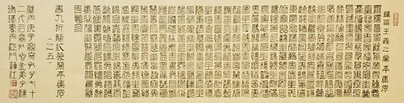 陈瑞琪作品19 九折龙纹篆书体 《晋 王羲之 兰亭集序》之五.jpg