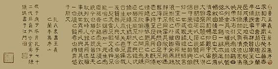 陈瑞琪作品20 孔氏隶书书体《晋 王羲之 兰亭集序》之六.jpg