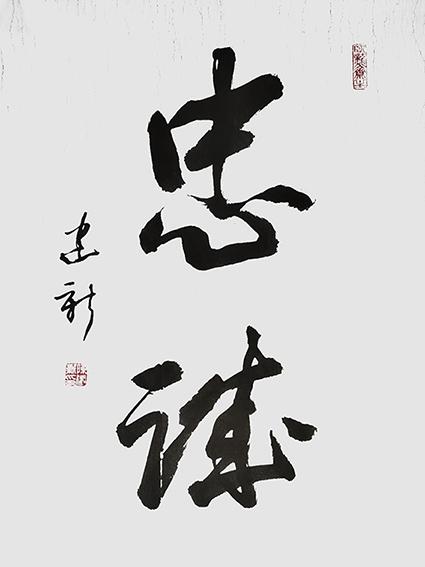 陈建新作品2《忠诚》.jpg