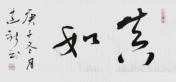 陈建新作品3《真如》.jpg