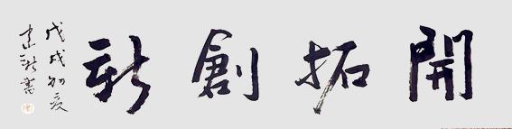 陈建新作品4《开拓创新》.jpg