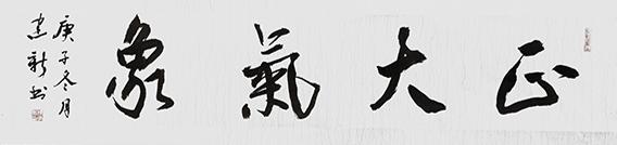 陈建新作品5《正大气象》.jpg