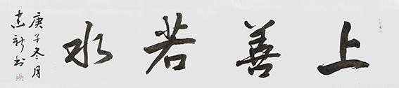 陈建新作品6《上善若水》.jpg