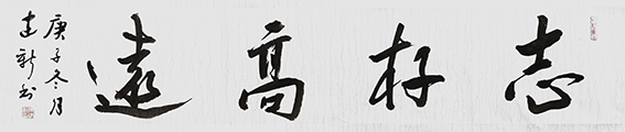陈建新作品9《志存高远》.jpg