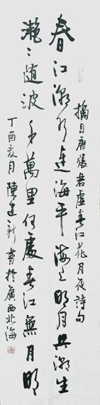 陈建新作品10《春江花月夜》诗句.jpg