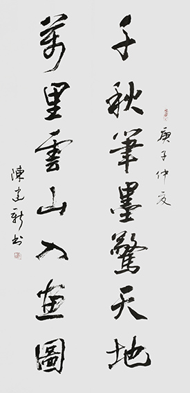 陈建新作品11《千秋笔墨惊天地 万里云山入画图》.jpg