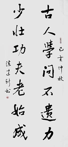 陈建新作品12《古人学问不遗力 少壮功夫老始成》.jpg