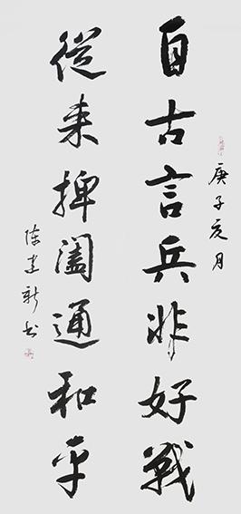 陈建新作品13《自古言兵非好战 从来捭阖通和平》.jpg