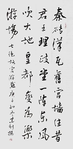 陈建新作品14《七绝 故宫游感》.jpg