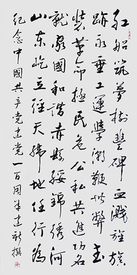 陈建新作品15《纪念中国共产党建党一百周年》.jpg