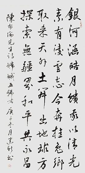 陈建新作品16 《嫦娥五号吟》.jpg