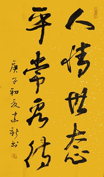 陈建新作品19《人情世态》.jpg