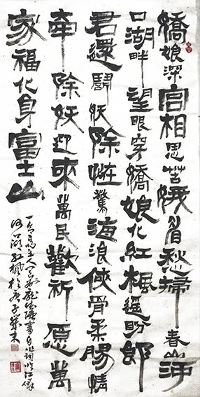 作品6 庞德强自作词 《临江仙 河口湖红枫情思》 书于2021年1月26日 规格:四尺整宣.jpg