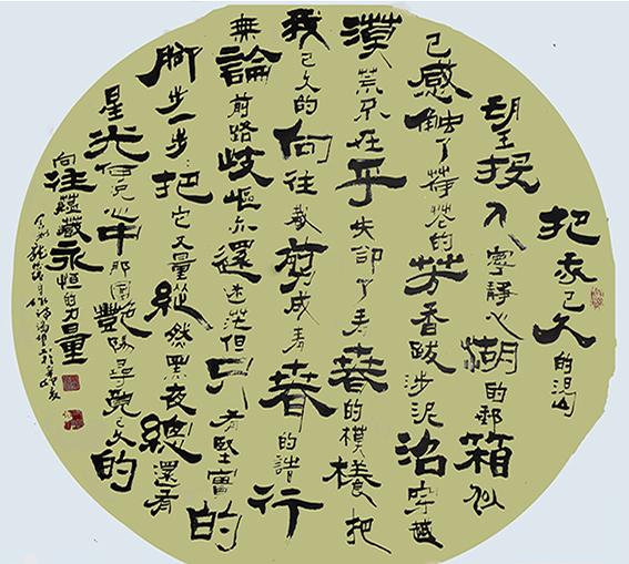 作品10  庞德强自作现代诗 隶书《渴望》 书于2011年5月1日  规格:六尺团扇.jpg