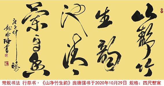 作品14 庞德强行草书《山净竹生韵》 书于2020年10月29日 规格:四尺整宣.jpg