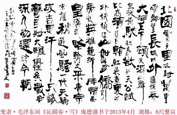 作品15  庞德强变隶书法 毛泽东词《沁园春 雪》 书于2013年4月  规格:六尺整宣.jpg
