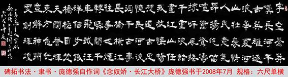 作品16  庞德强碑拓书法 隶书 自作词《念奴娇 长江大桥》 书于2008年7月  规格:六尺单横.jpg