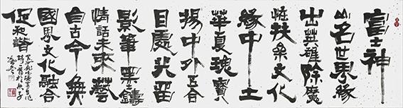 作品17 庞德强自作诗 变隶书《中国书画家访问团日本富士山留影感怀》 书于2021年1月14日 规格:六尺对开.jpg