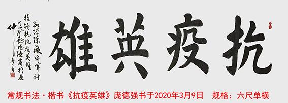 作品19 庞德强楷书《抗疫英雄》  书于2020年3月9日  规格:六尺单横.jpg