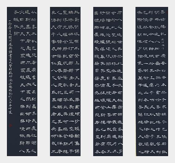 作品20 庞德强隶书四条屏 范仲淹《岳阳楼记》 书于2008年4月 规格:五尺.jpg