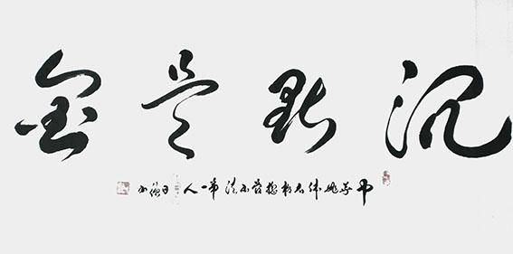 姚日强作品6.jpg