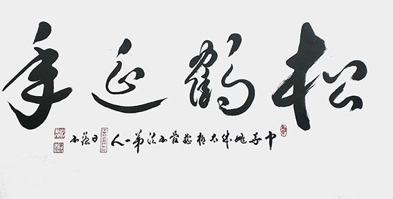 姚日强作品8.jpg