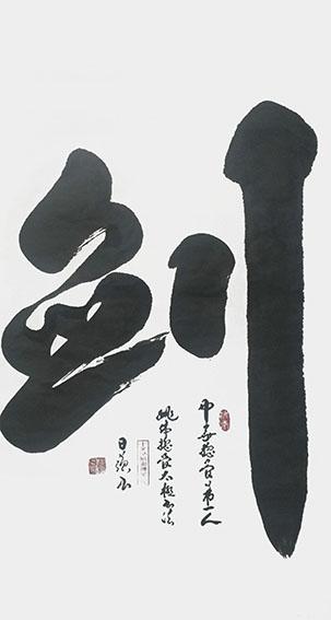 姚日强作品9.jpg