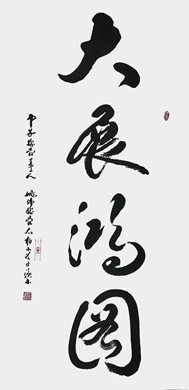 姚日强作品11.jpg